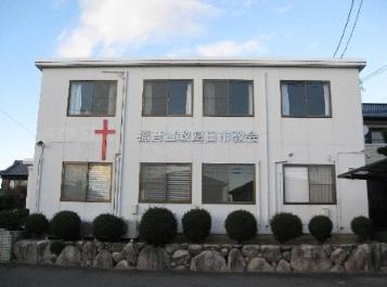 2008年 四日市教会 設立