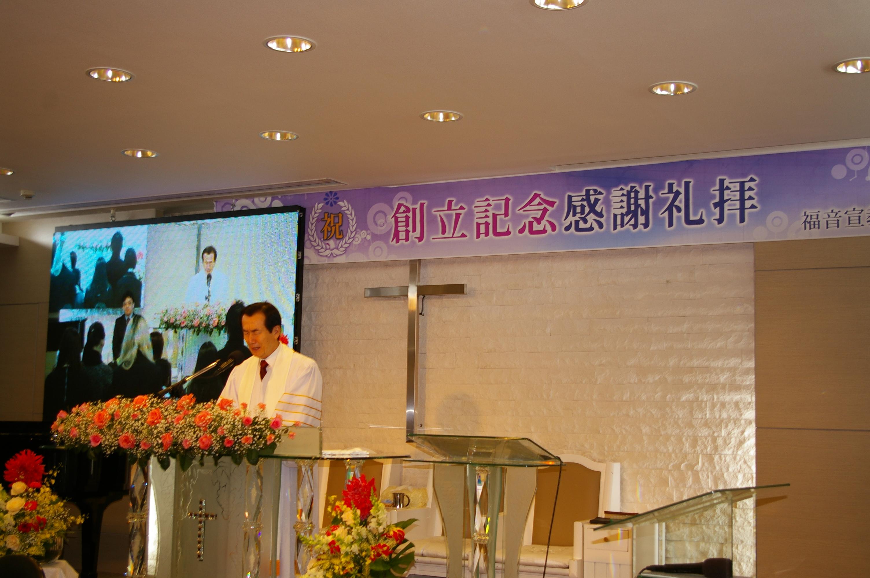 福音宣教教会 創立記念感謝礼拝